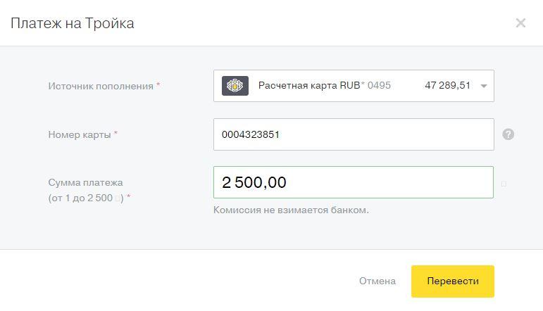 2. Вводим номер карты и сумму платежа (до 2500 рублей). Лучше зачислить больше, чтобы потом не повторять все заново