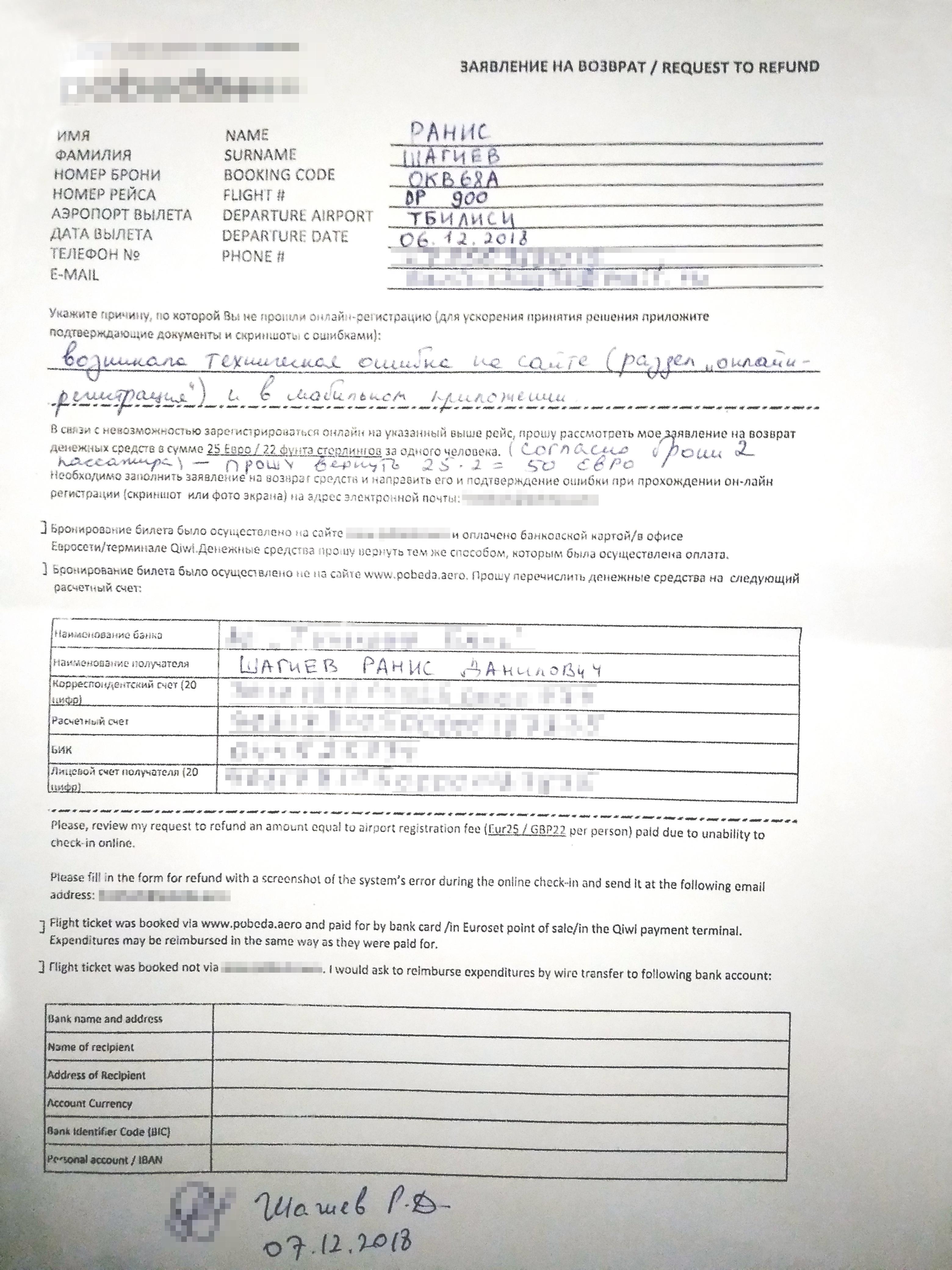 Мое заявление на возврат денег за платную регистрацию. Бланк заявления мне дали в аэропорту Тбилиси