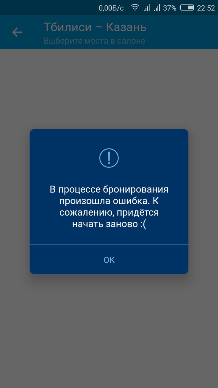 В мобильном приложении прохождение онлайн-регистрации не предусмотрено. Но нам даже не удалось внести изменения в бронирование, в том числе выбрать платные места