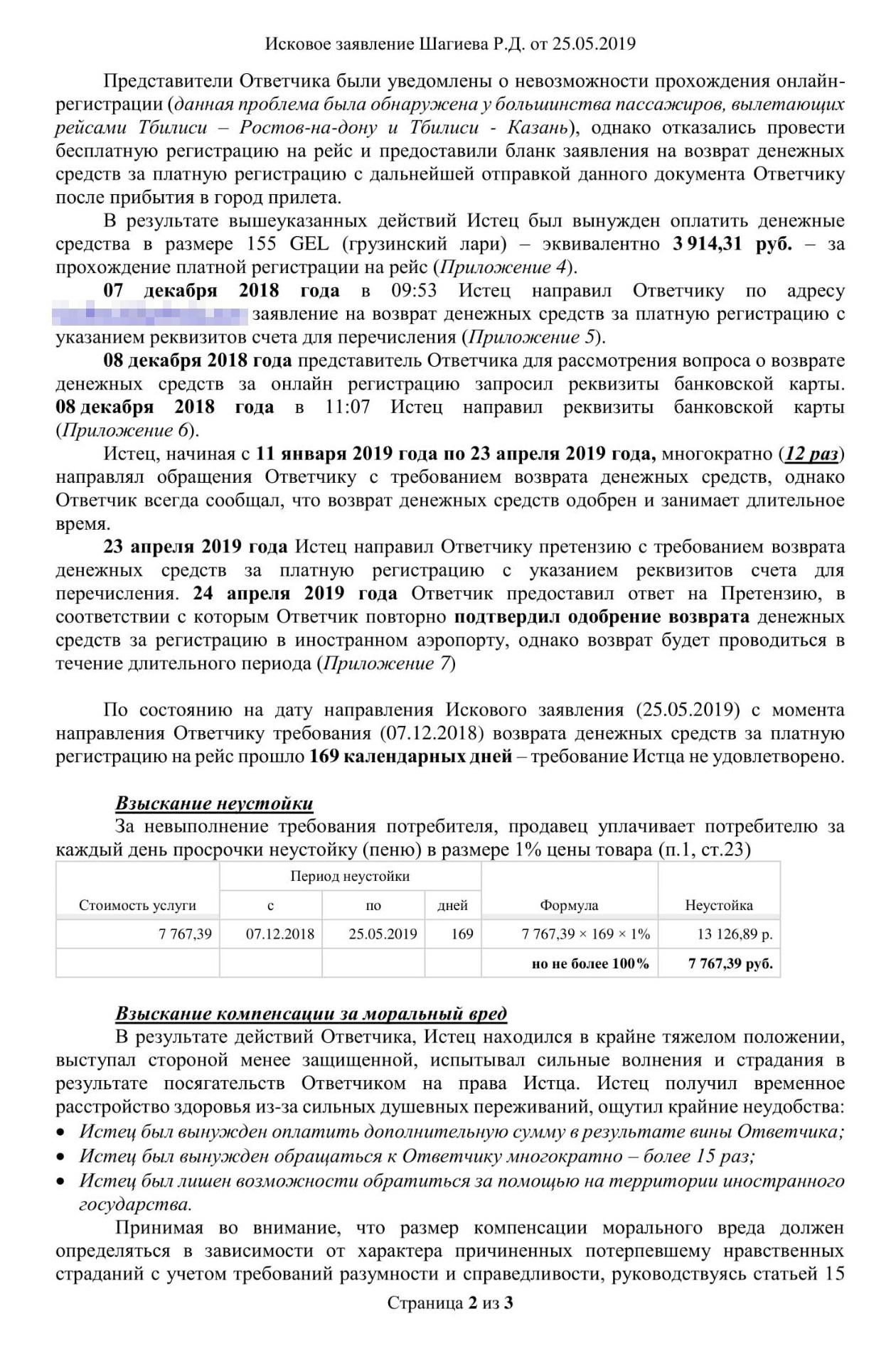 Текст моего искового заявления в московский суд