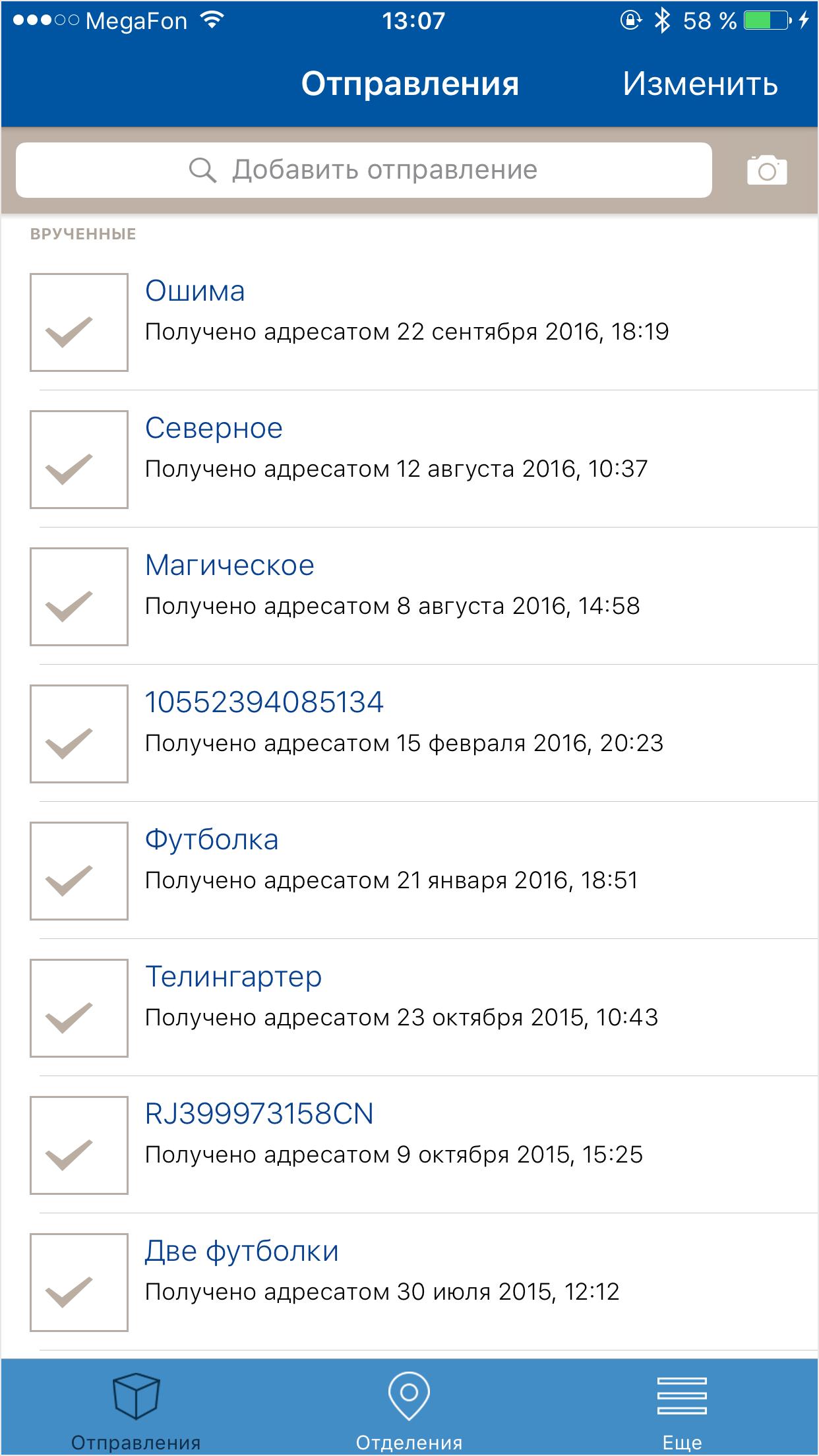 В приложении Почты России можно переименовать отправление и следить за тем, как оно доставляется