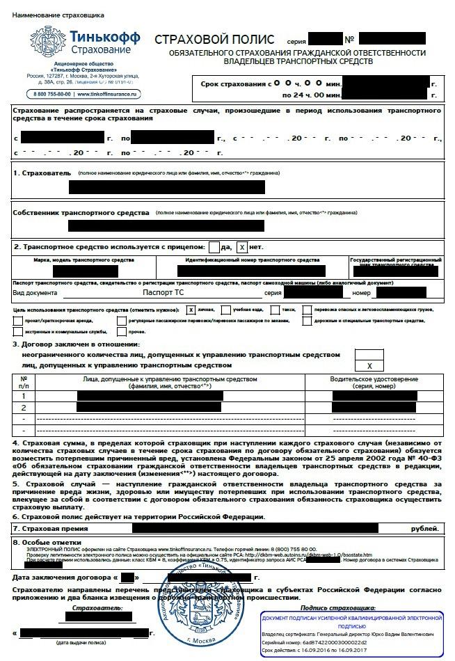 Полис е-ОСАГО с электронной подписью равносилен бумажному полису