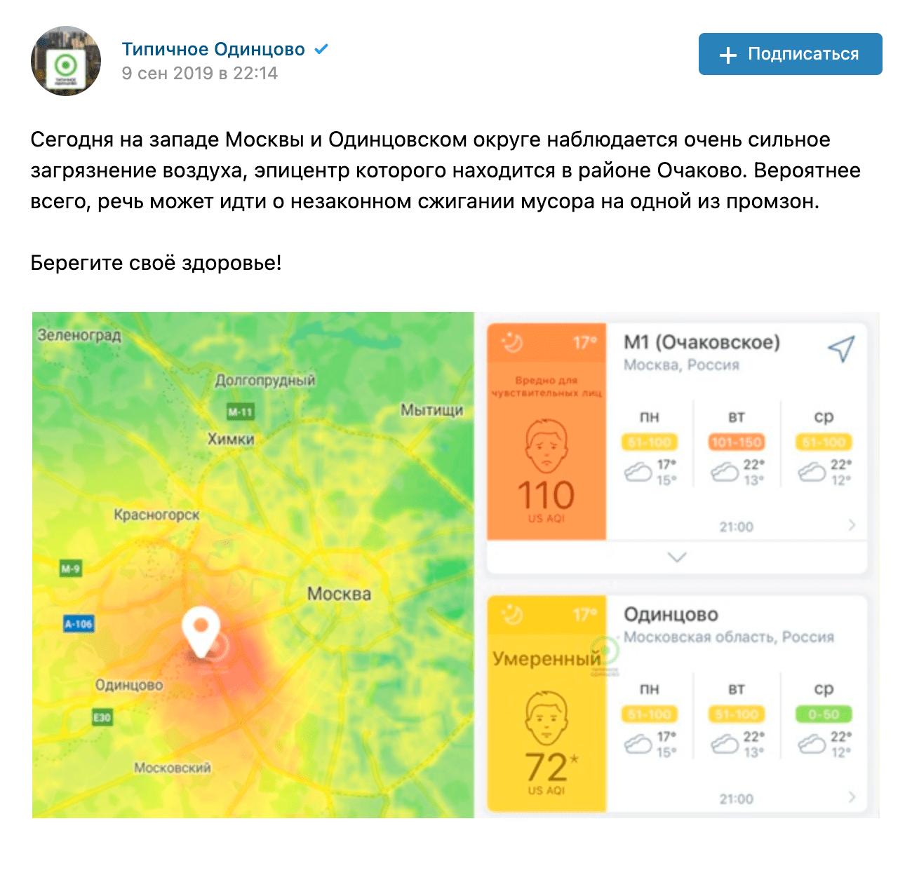 Если верить сайтам мониторинга, на западе столицы с чистотой воздуха далеко не всегда все хорошо — из-за близости к промзоне Очаково. По ночам там периодически жгут мусор и гарь идет на жилые кварталы