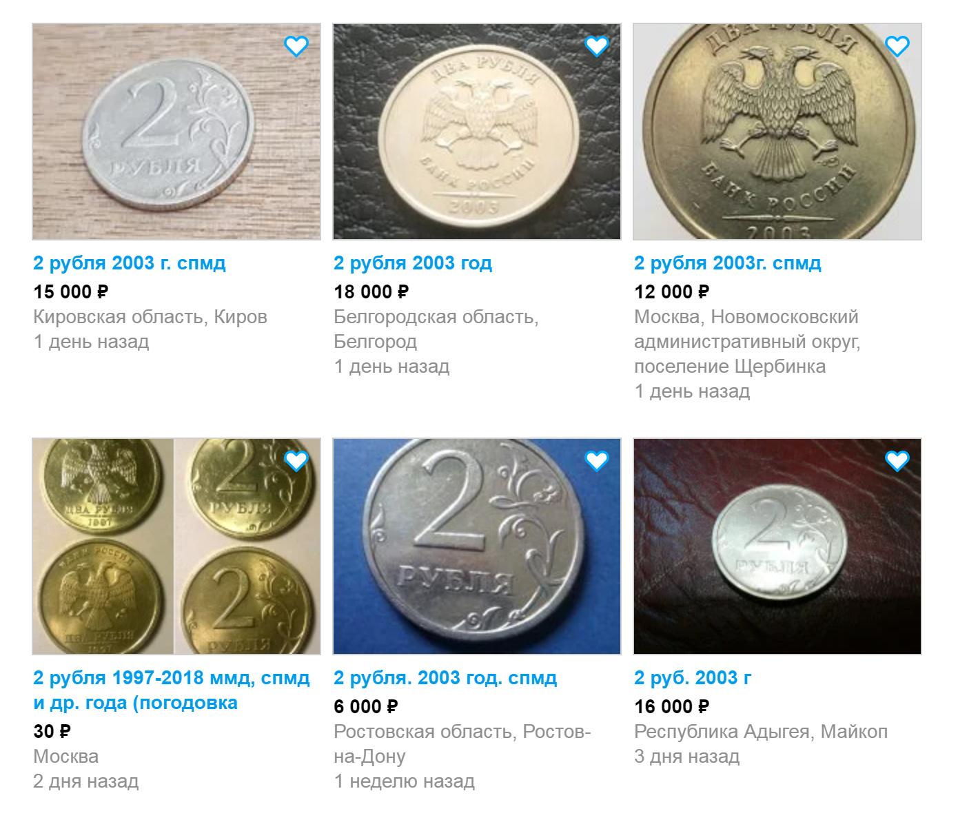 В 2020 году такие монеты, как моя, продаются на&nbsp;«Авито» за 13 000—15 000<span class=ruble>Р</span>