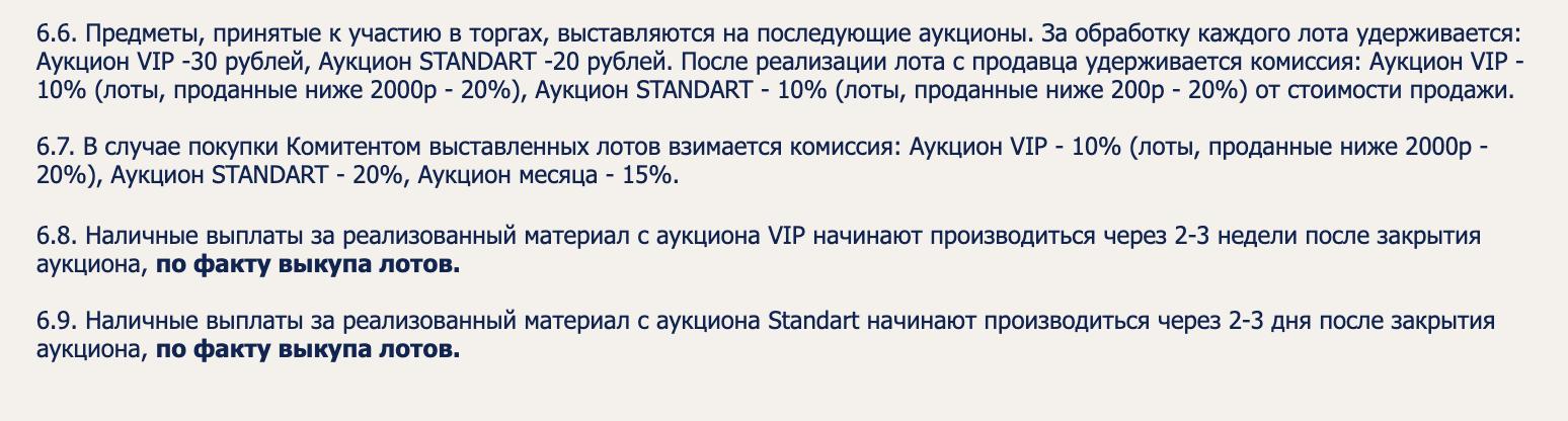 Аукцион «Волмар» берет с продавцов комиссию — 10 или 15%. А выплата денег может затянуться до 3 недель