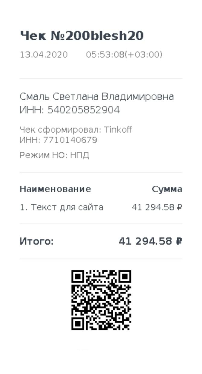 Пример чека за услуги фрилансера. По номеру ИНН, указанному в чеке, на сайте налоговой можно проверить, действительноли его отправитель является самозанятым