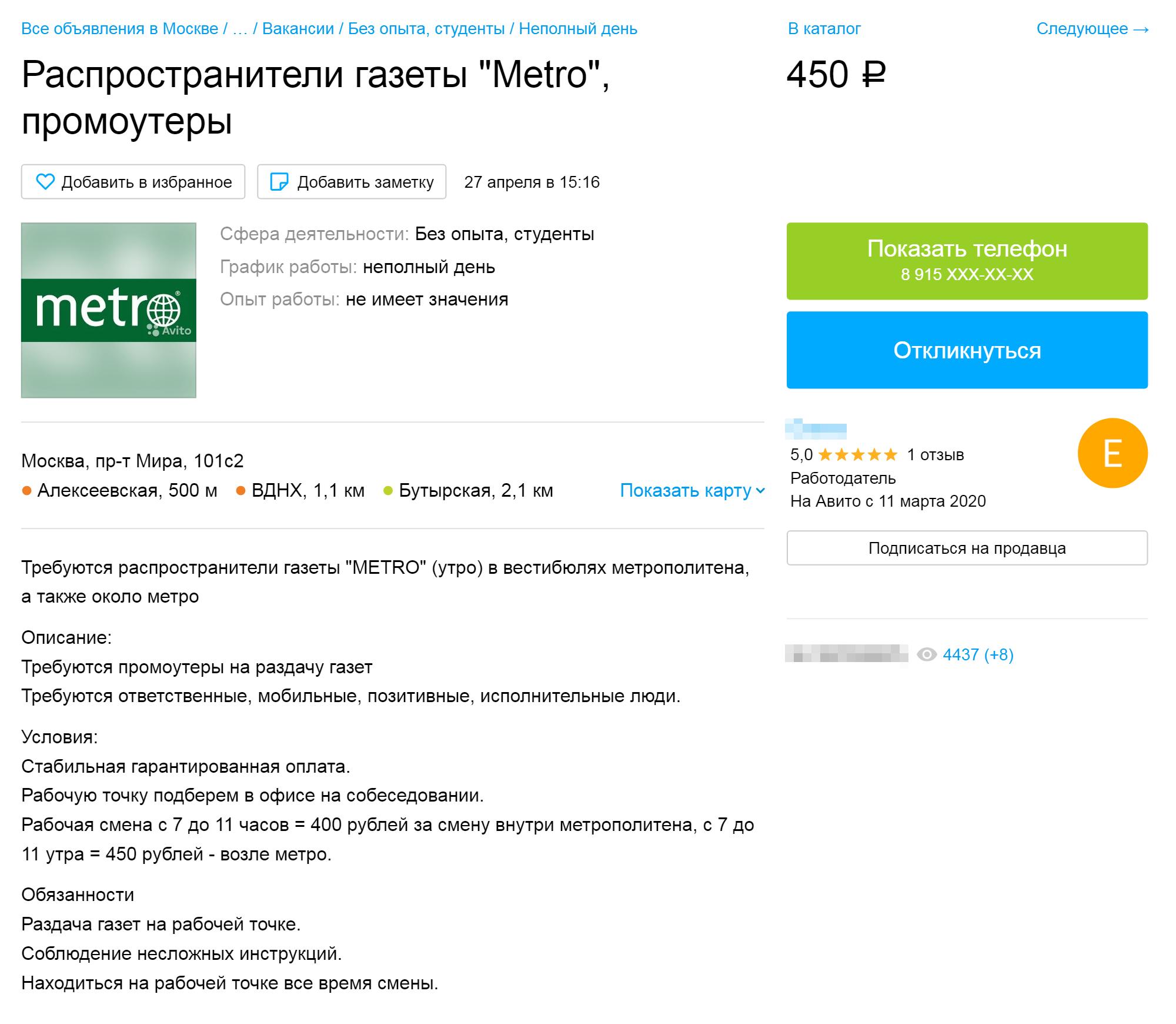 На «Авито» для&nbsp;подростков много вакансий промоутера. Например, за&nbsp;раздачу газет с&nbsp;7 до&nbsp;11 утра платят 400—450<span class=ruble>Р</span>