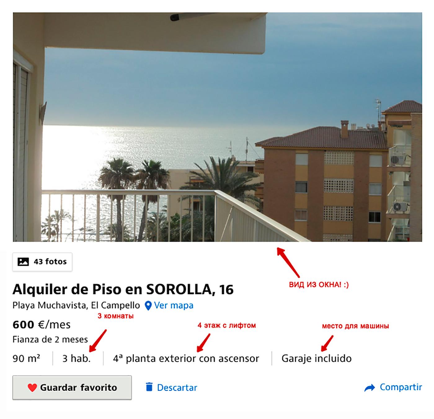 Вот пример квартиры в нескольких километрах от Аликанте
