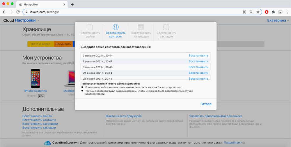 Заходим на сайт icloud.com → «Настройки учетной записи» → «Восстановить файлы»