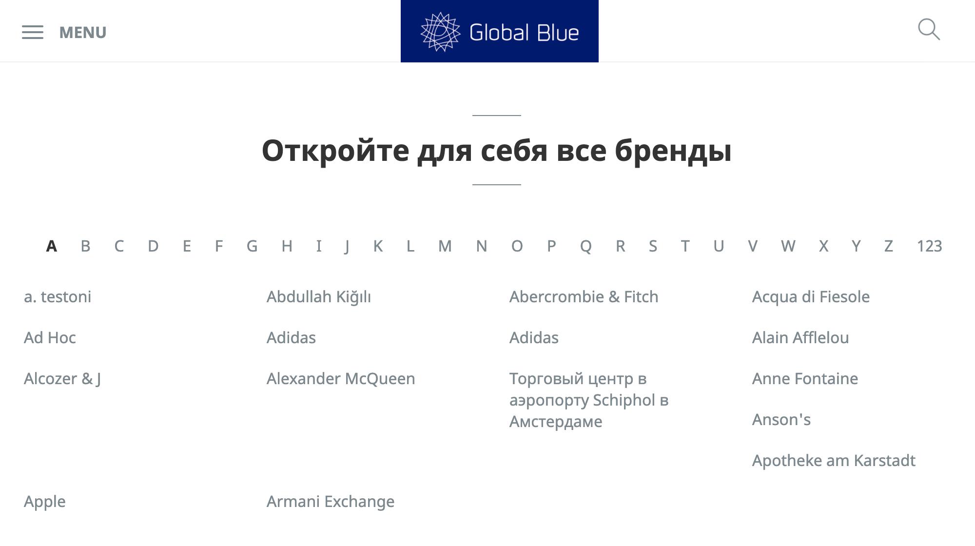 Например, на сайте одного из операторов по возврату такс-фри «Глобал-блю» есть список брендов, в чьих магазинах наверняка получится оформить возврат. Источник: globalblue.ru