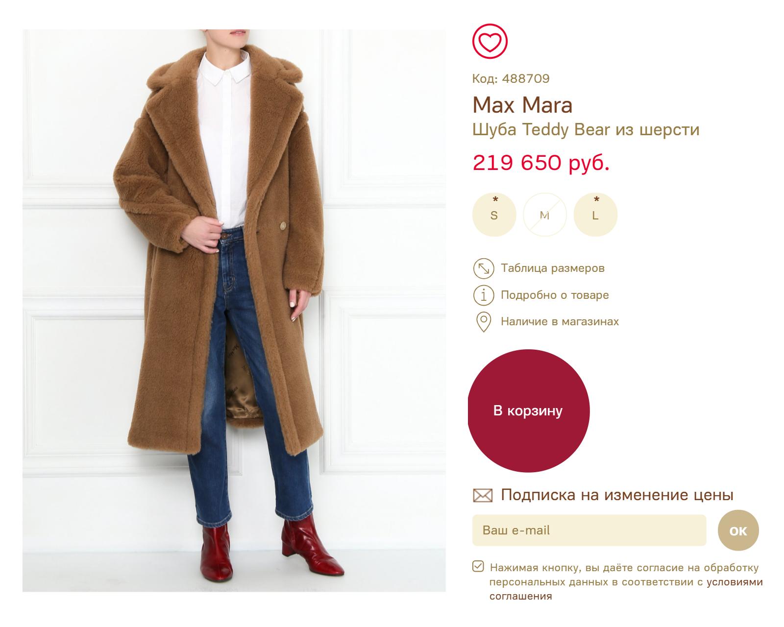 Шуба Max Mara Teddy Bear в России в магазине Bosco стоит 219 650<span class=ruble>Р</span>. Источник: bosco.ru