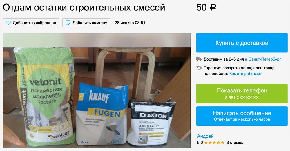 Пример бесплатных илипочти бесплатных материалов с «Авито»