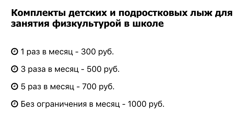 Если бы я брала лыжи напрокат даже 5 раз в месяц, сэкономила бы 2600<span class=ruble>Р</span>