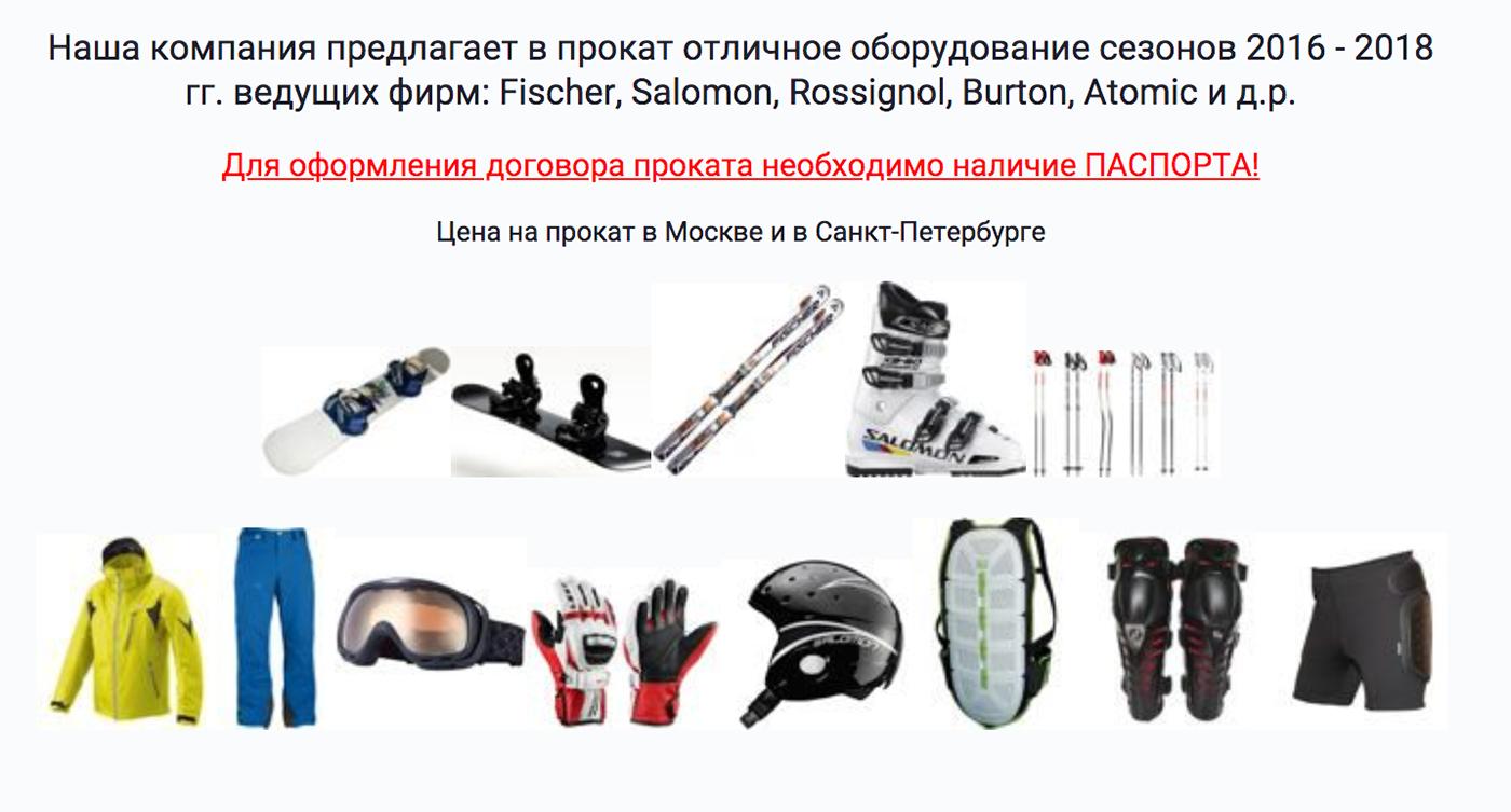 За сутки аренды сноуборда, креплений и ботинок просят 500<span class=ruble>Р</span>, а за неделю — 1900<span class=ruble>Р</span>. Цены на такие комплекты в магазинах начинаются от 15 000<span class=ruble>Р</span>