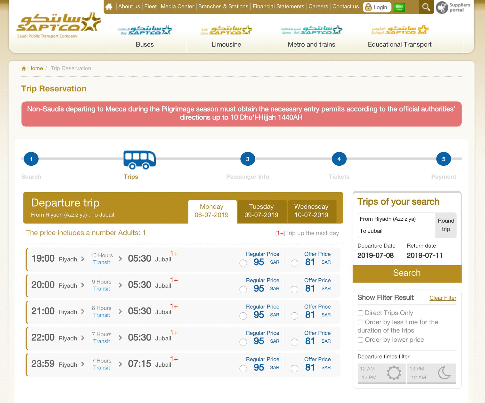 Бронирование билетов на междугородний автобусный рейс Эр-Рияд — Эль-Джубайл