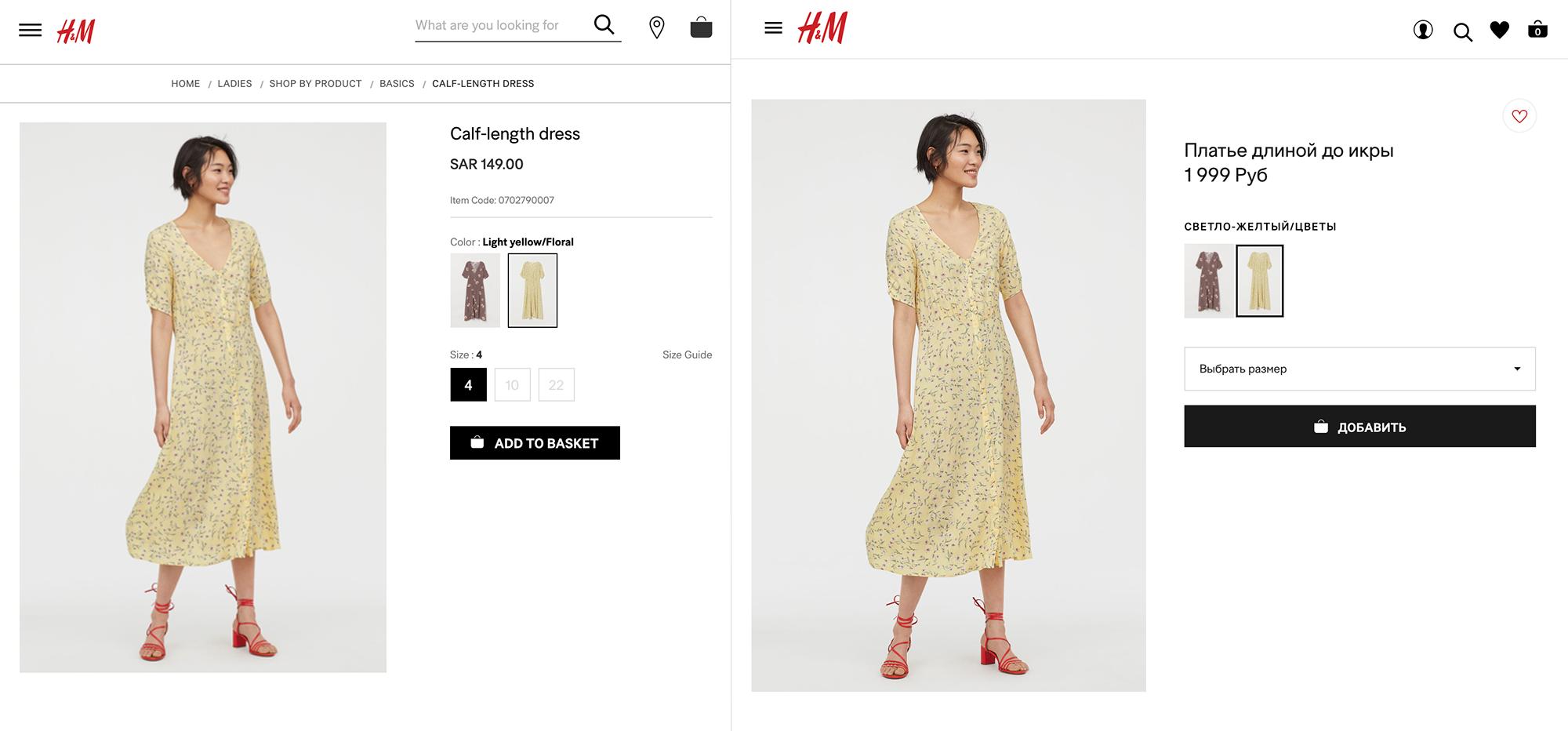 Одно и то&nbsp;же платье от H&M в саудовском интернет-магазине стоит 149 ﷼ (2488<span class=ruble>Р</span>), в российском — 1999<span class=ruble>Р</span>