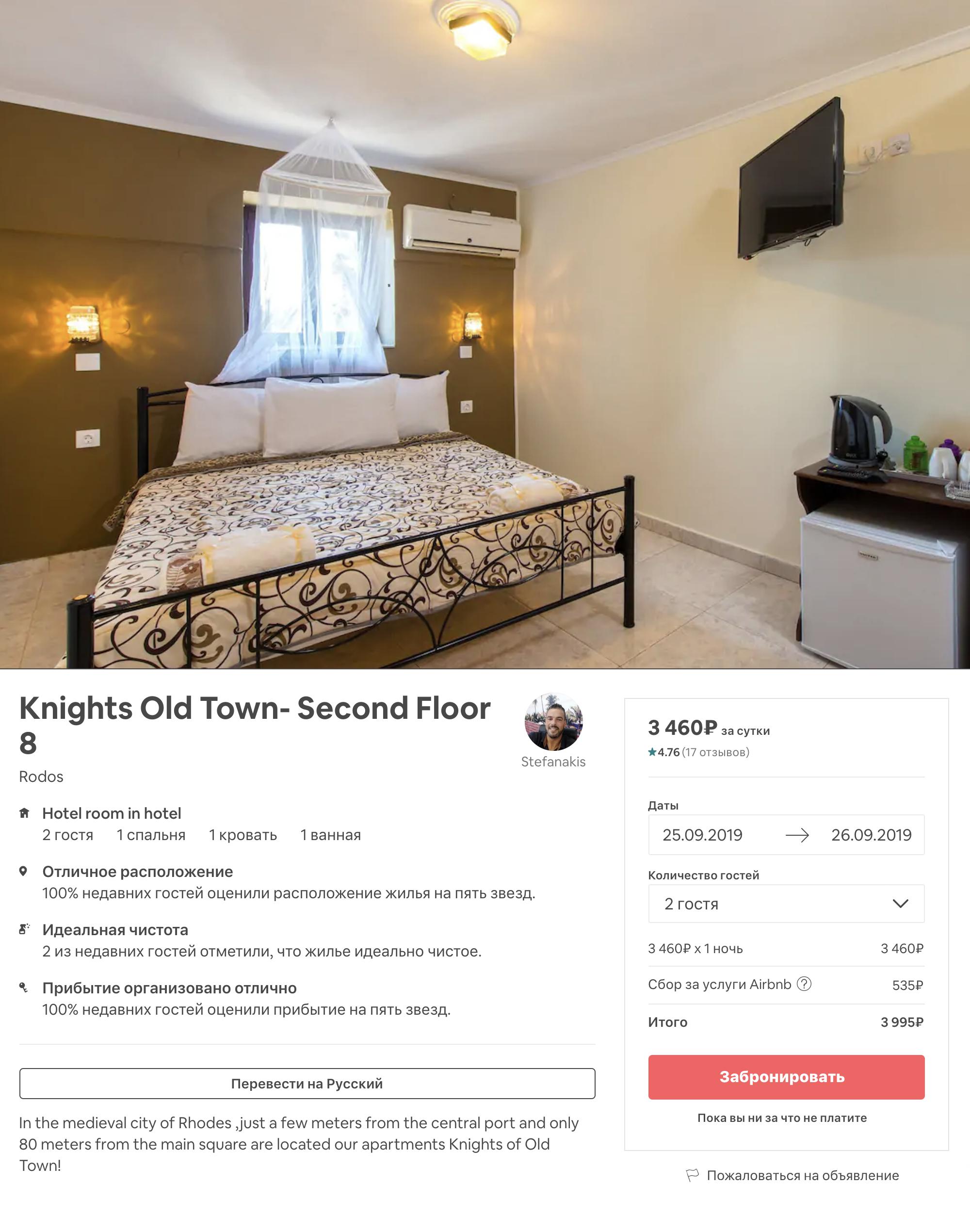 3640<span class=ruble>Р</span> за сутки — стандартная цена за номер в гостинице в центре города Родос в сентябре 2019 года. Но это цена без комиссии Airbnb