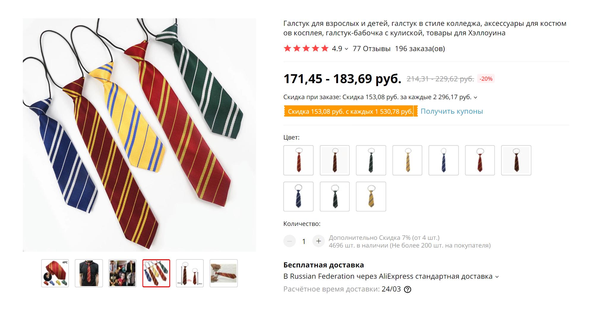На «Алиэкспрессе» продавались галстуки всех факультетов Хогвартса. После игры мы оставили их себе напамять. Источник: «Алиэкспресс»