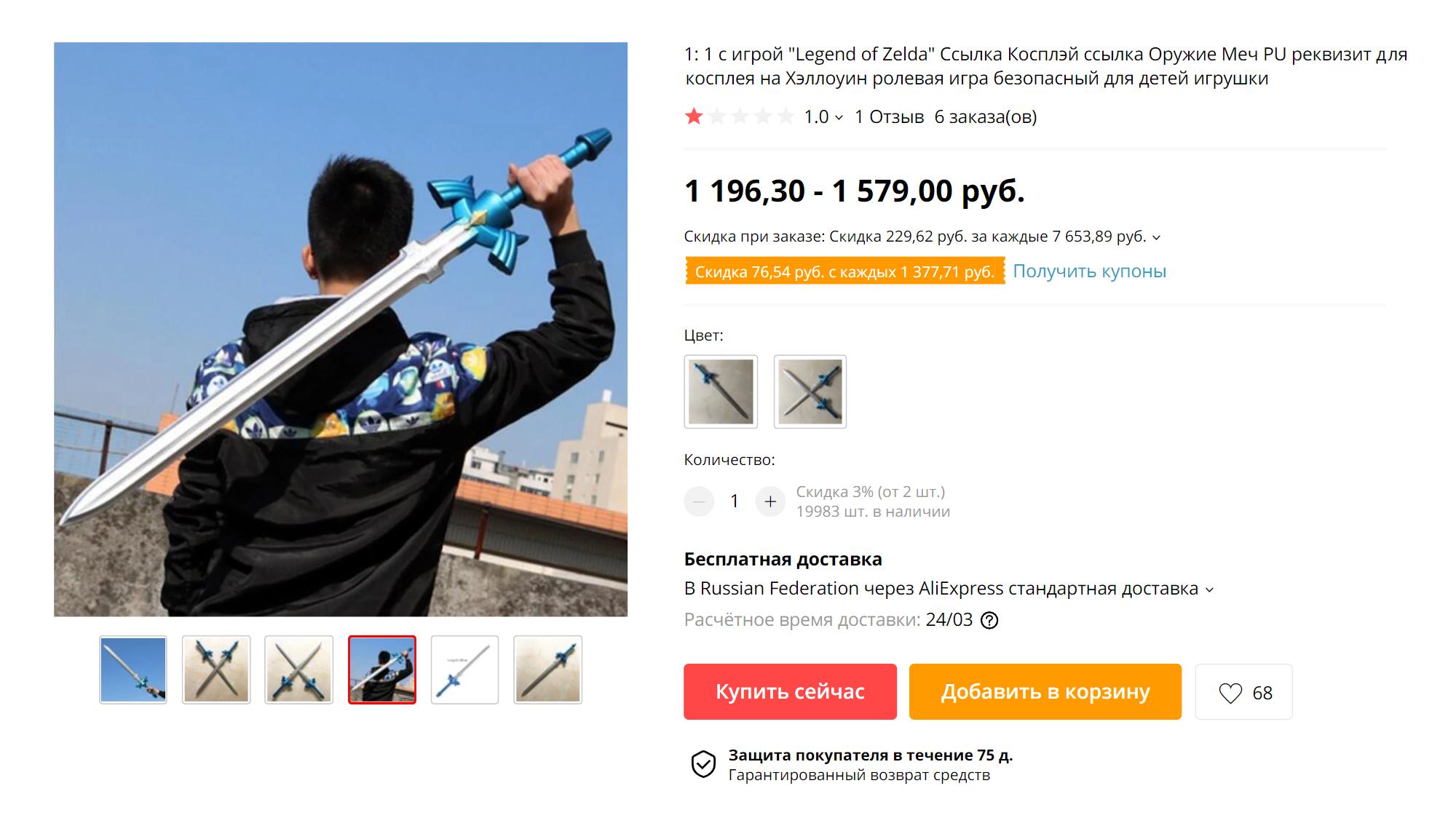 Тамже заказали игровые мечи. Источник: «Алиэкспресс»