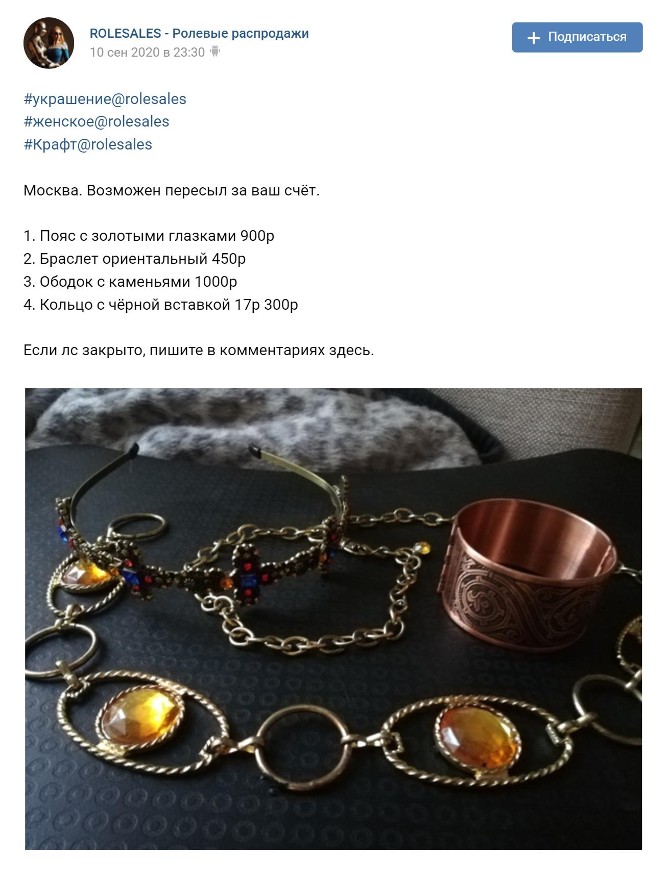 Вот такие кольца, ободки и колье продаются набарахолках всоцсетях. Источник: группа Rolesales