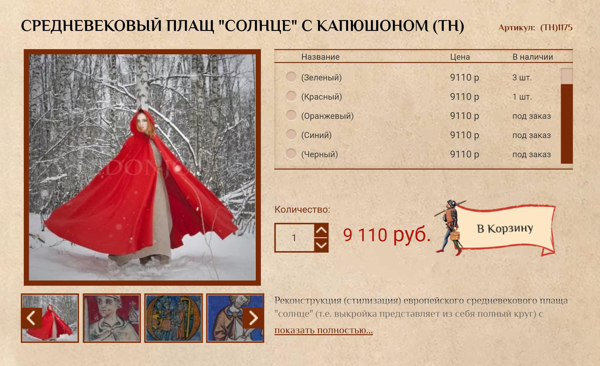 В специализированном магазине такой плащ стоит 9110<span class=ruble>Р</span>. Источник: «Донжон»
