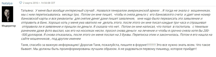 Скриншот с форума {«Кэндидэйтс»}(http://www.candydates.de/forums/)
