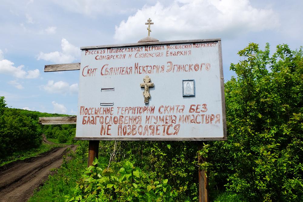 Женщинам вход в скит запрещен, а мужчин должен благословить игумен монастыря. Причина входа в скит должна быть непраздная