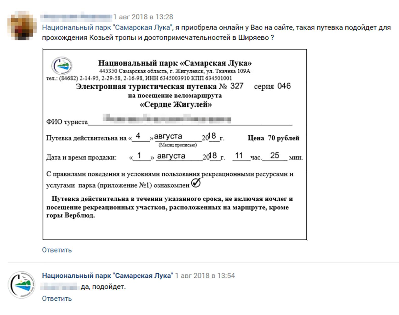 Так выглядит электронная путевка. Официальный аккаунт национального парка во «Вконтакте» подтвердил, что она действительна, несмотря на то, что путевку продает сторонний человек