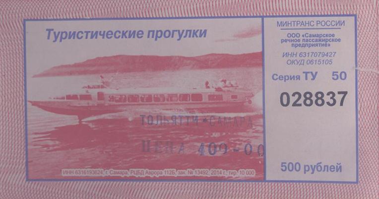 Билет наскоростной катер доТольятти