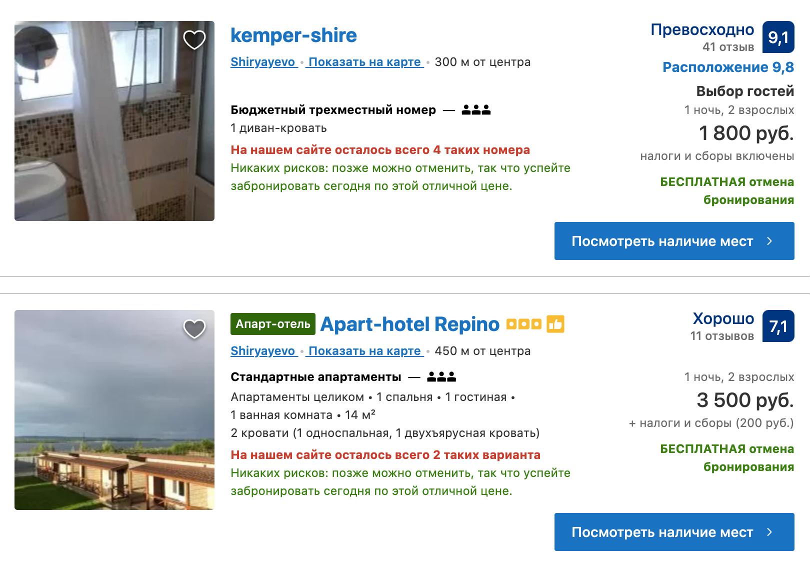Бывает, что в сезон свободных номеров в ширяевских гостиницах не найти
