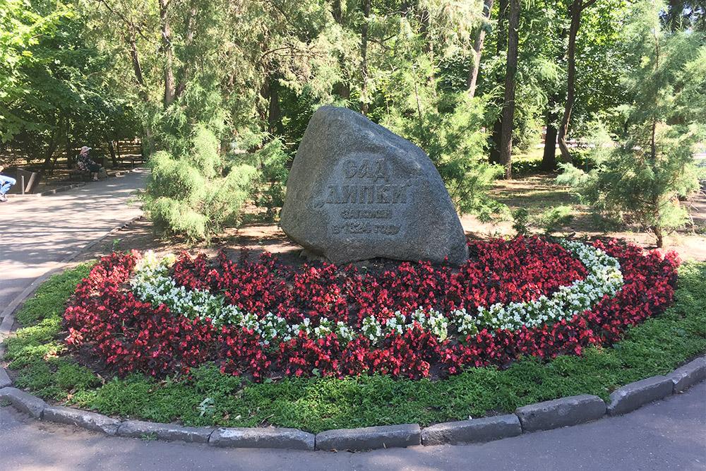 Сад «Липки» был заложен в1824году