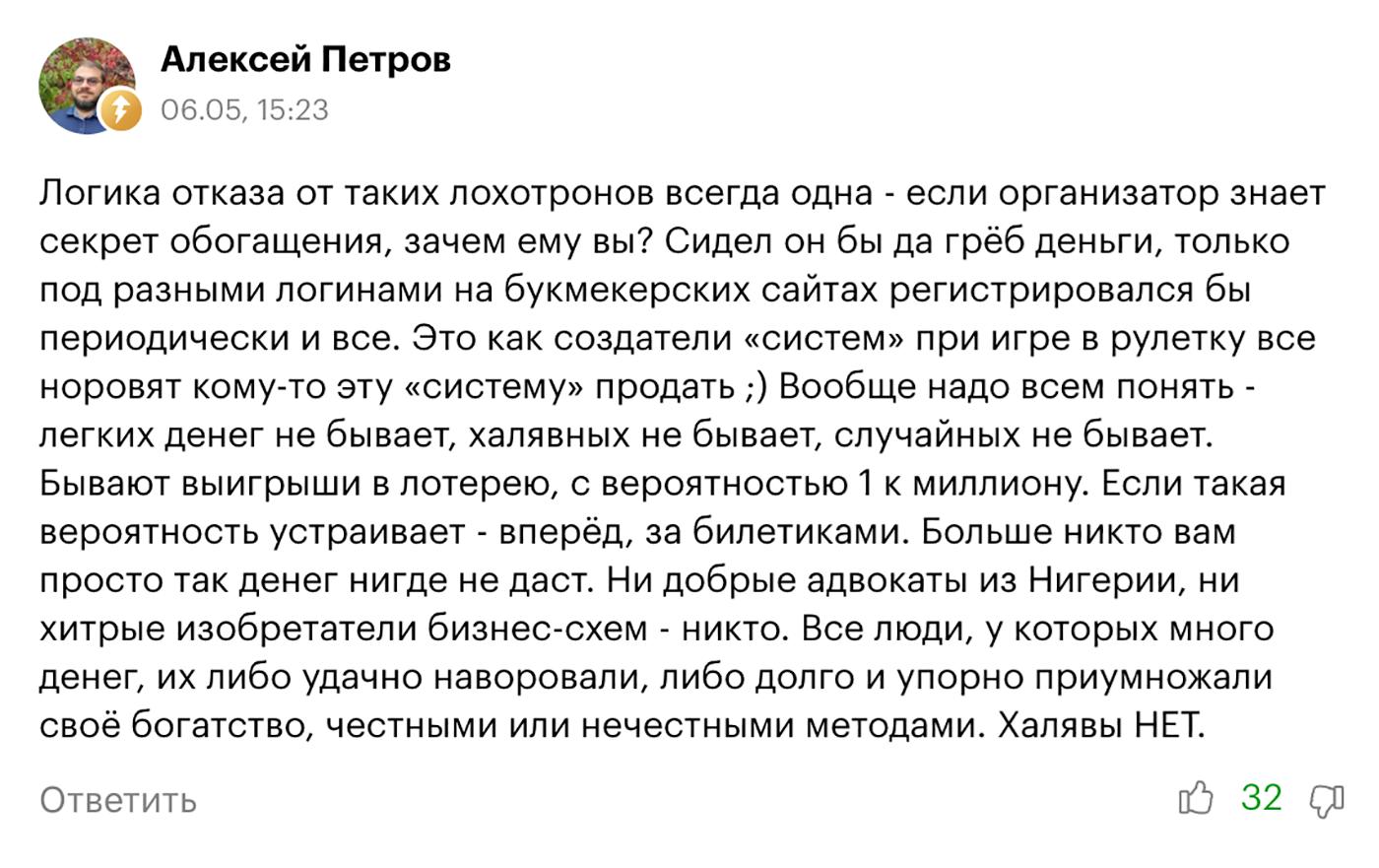 Золотые слова, Алексей!