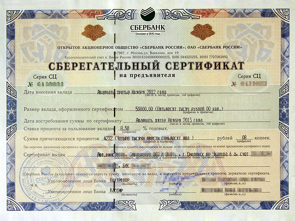 Сберегательные сертификаты напредъявителя выглядели так