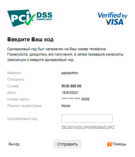 Подтверждение оплаты происходит на томже сайте, гдеи продажа товаров «магазина». Нет логотипа и названия банка
