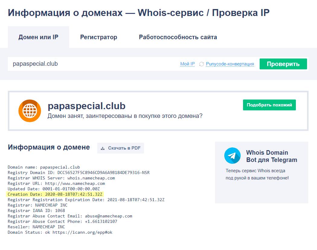 Сервис проверки доменных имен Whois у регистратора «Рег-ру». По этим данным, сайт «пиццерии» создан два дня назад — 18 августа 2020года. Сайт настоящей компании явно старше