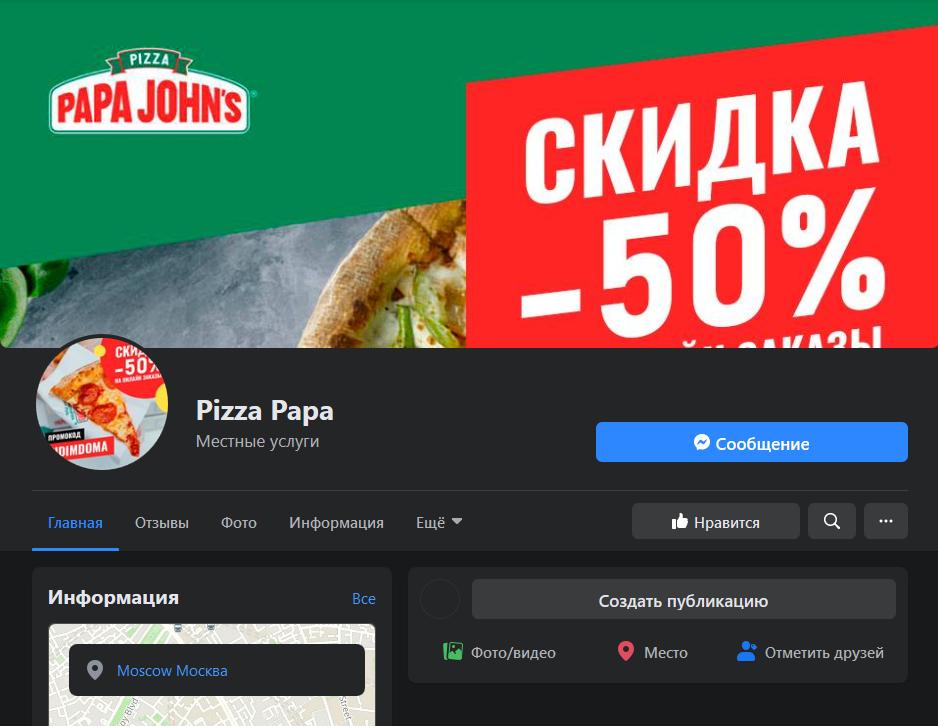 Неправильное название пиццерии, неаккуратная обложка профиля