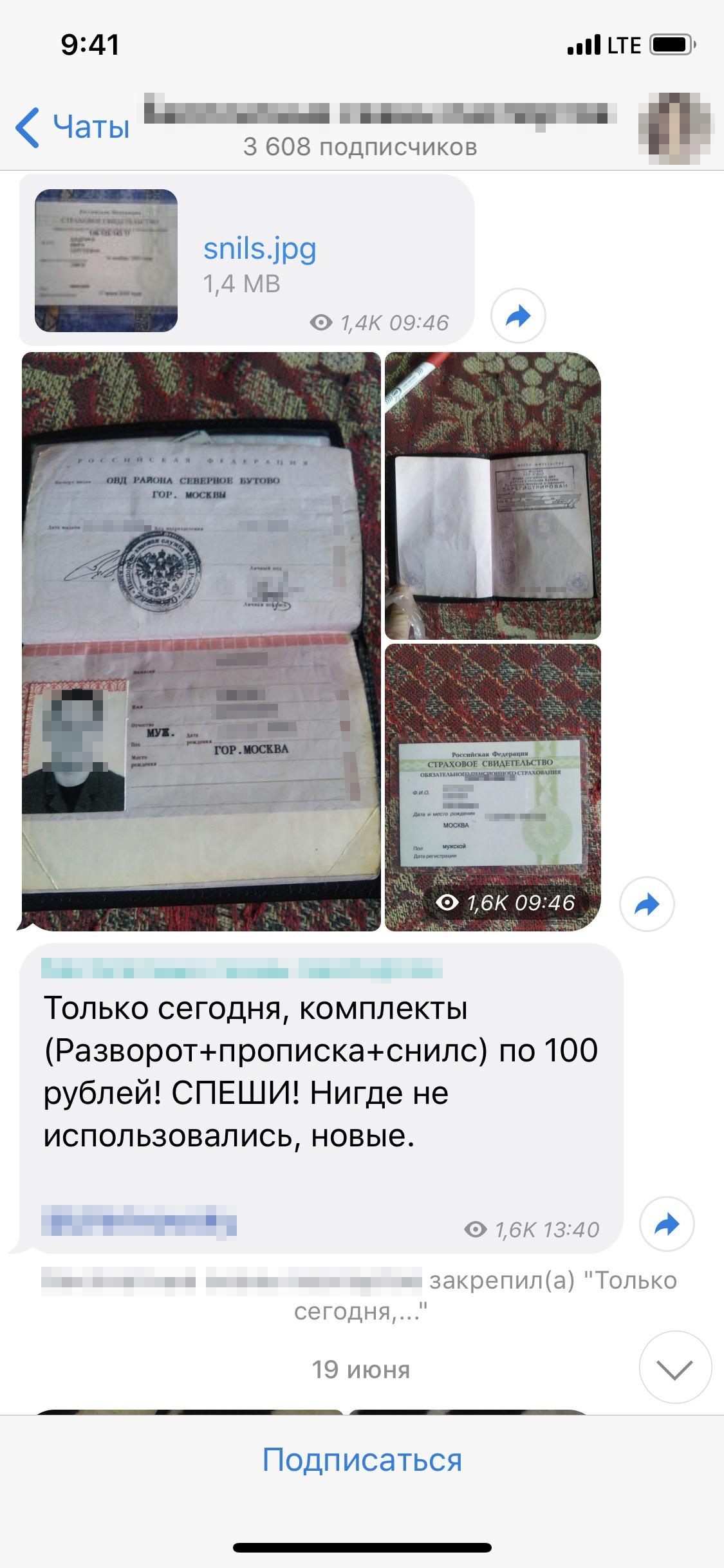 Один из каналов в Телеграме, где можно купить фотографии чужих документов — паспортов, СНИЛС