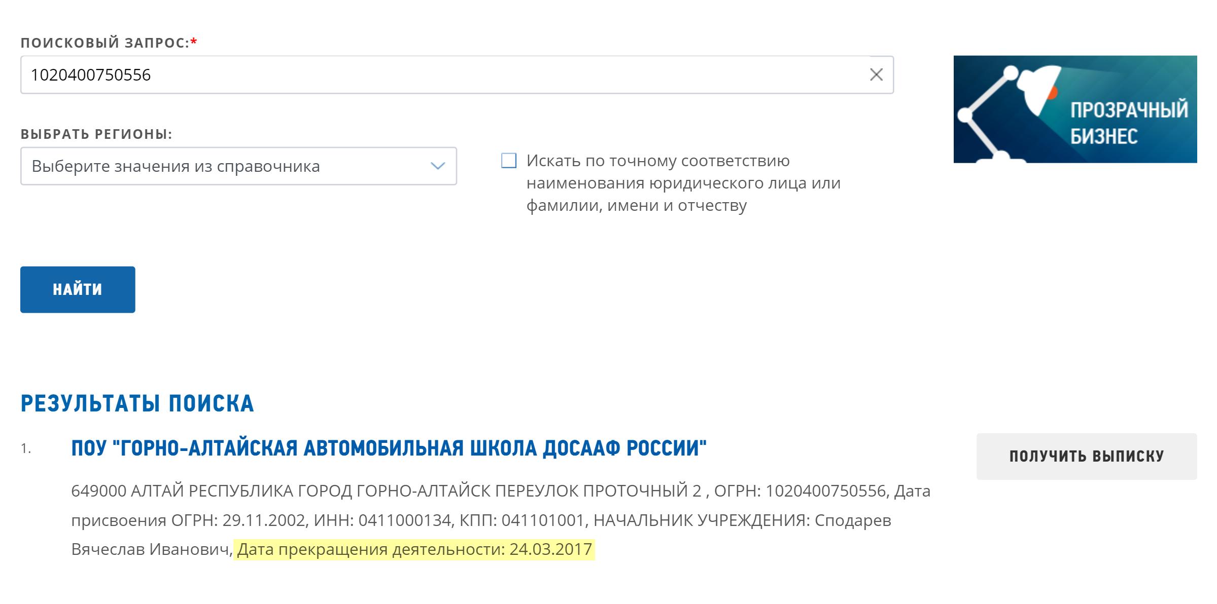 Если организация официально закрылась, то на сайте налоговой будет указана дата прекращения ее деятельности