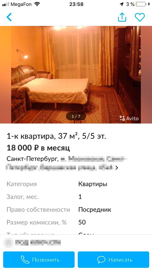 Например, клиент хочет квартиру с евроремонтом за 18 тысяч рублей. Агент сначала покажет первую квартиру — она клиента не устроит