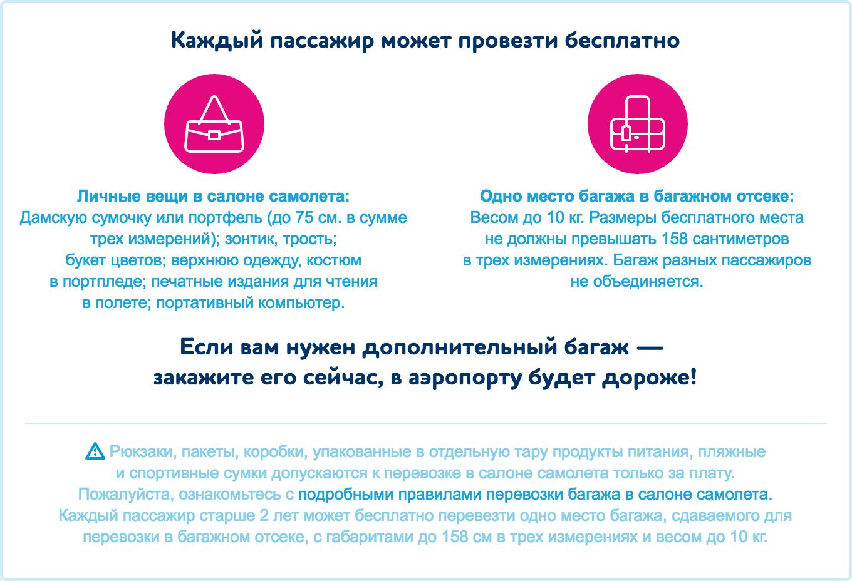 Скриншот с официального сайта лоукостера {«Победа»}(http://www.pobeda.aero)