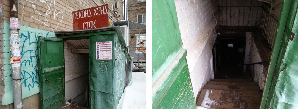 Типичный вход в плохой секонд-хенд: подвал, обшарпанные двери, грязь