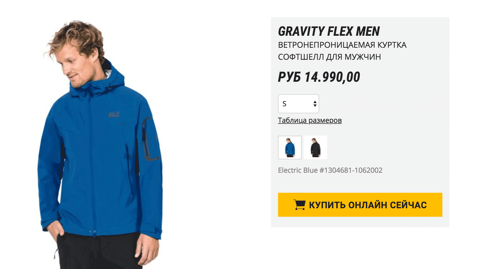 Куртка «Джек-вольфскин», 14 990<span class=ruble>Р</span>