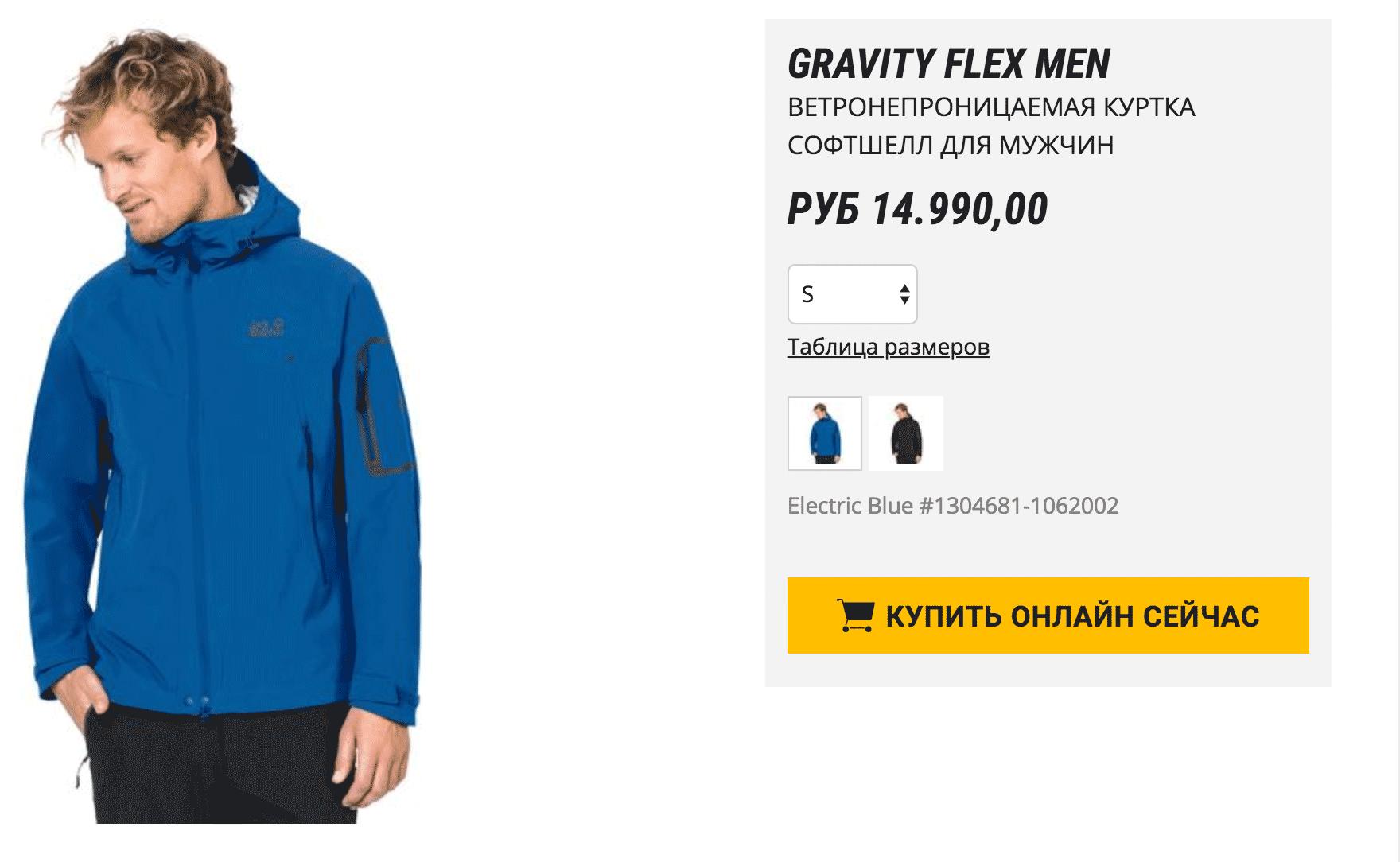 Куртка «Джек-вольфскин» на сайте производителя, 28 990 р.