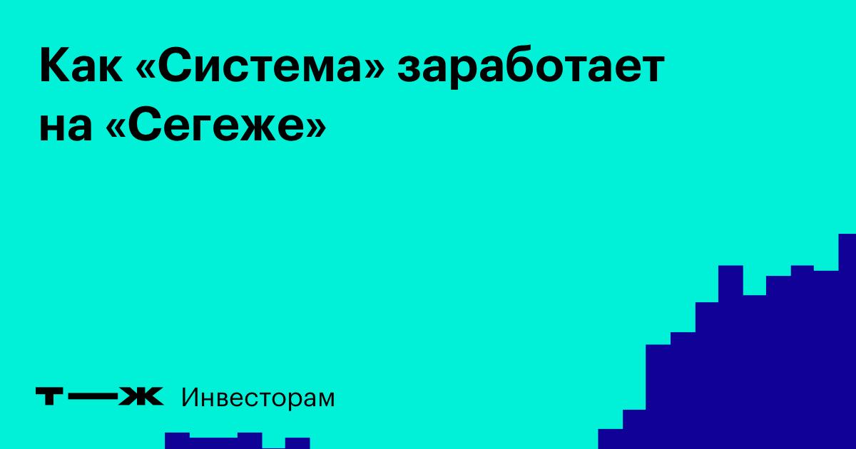 https://img-cdn.tinkoffjournal.ru/-/segezha_fb.bduadas8lydb.png
