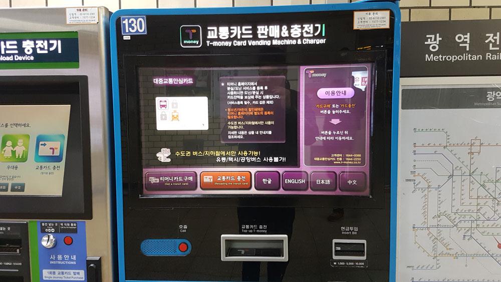 В таких автоматах продают транспортные карты. На карту кладут деньги за проезд. Если платить за проезд наличными, то каждая поездка будет дороже на 100 ₩ (5<span class=ruble>Р</span>)