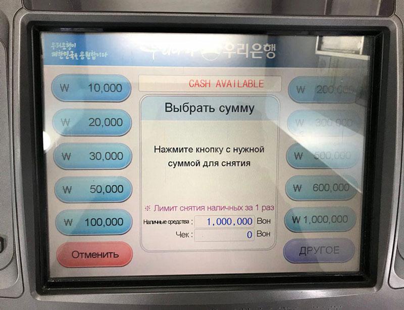 Во многих банкоматах есть русский язык
