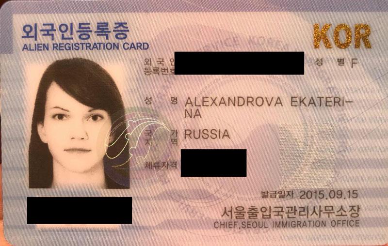 Карточка называется «вэгугин тыннокчын». «Вэгугин» по-корейски значит «иностранец». По этому слову в поисковике можно найти истории о жизни русских эмигрантов в Южной Корее