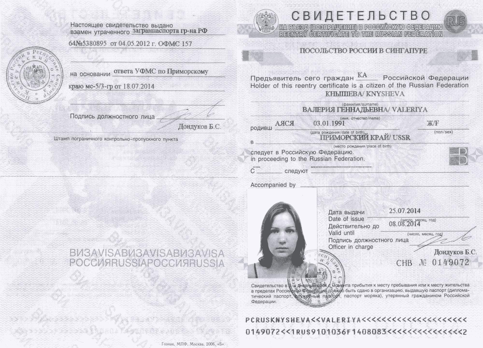 Мое свидетельство на возвращение из посольства России в Сингапуре