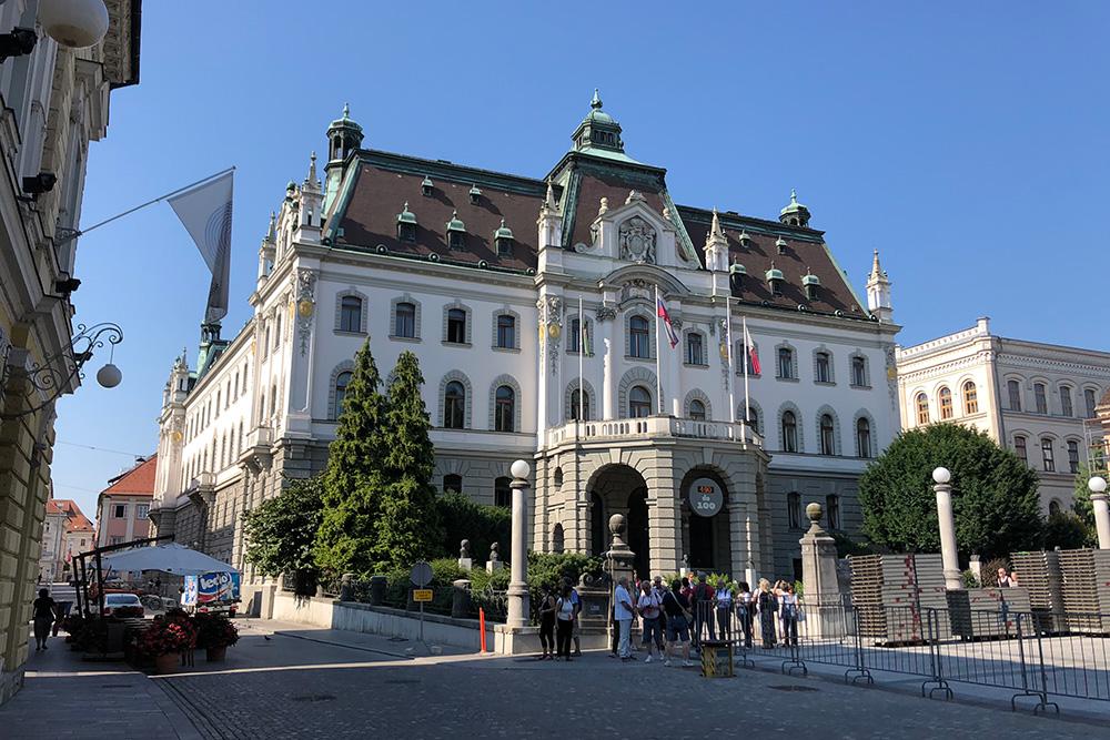 Главный корпус Университета Любляны. Здесь находится ректорат. Занятия у каждого факультета в своем кампусе
