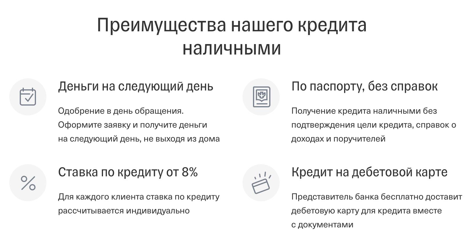 Например, на сайте Тинькофф-банка указано, что кредит наличными может быть выдан по ставке от 8%. Если зайти в подробные тарифы, то реальный диапазон по кредиту — от 8 до 25,9%